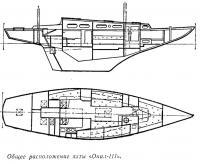 Общее расположение яхты «Опал-III»