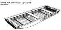 Общий вид «джонбота» с фанерной обшивкой