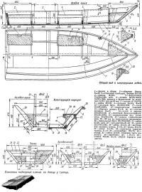 Общий вид и конструкция лодки