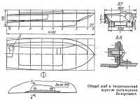 Общий вид и теоретический чертеж катамарана Белоусовых