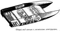 Общий вид катера с элементами конструкции