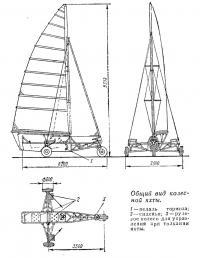 Общий вид колесной яхты