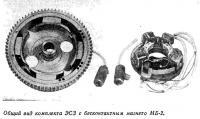 Общий вид комплекта ЭСЗ с бесконтактным магнето МБ-2