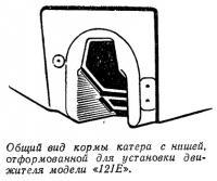 Общий вид кормы катера с нишей для установки движителя «12JE»