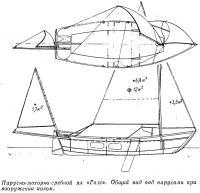 Общий вид под парусами при вооружении иолом яла «Галс»