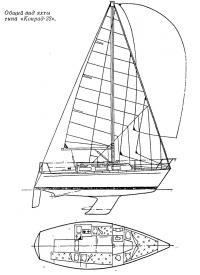 Общий вид яхты типа «Конрад-28»
