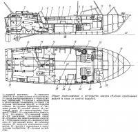 Обшее расположение и устройство катера «Чибис»
