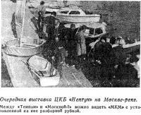 Очередная выставка ЦКБ «Нептун» на Москве-реке