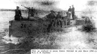 Один из тендеров во время боевых действий на реке Висле (1944 г.)