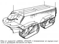 Один из вариантов амфибии «Локхид» с выпущенными колесами и гусеницами