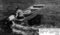 Одна из первых хозяйственных лодок в стране — «Таймень»