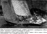 Одна из успешно выступивших яхт средних размеров — швейцарская «Диск Д'Ор»