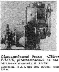 Одноцилиндровый дизель «Дёйтц» F1L411D