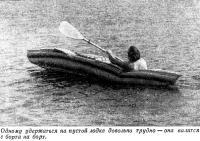 Одному удержаться на пустой лодке трудно. Она валится с борта на борт