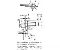 Ось сектора и установка ее на магнето «Ветерка»