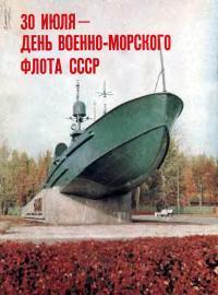 Памятник катеру на Площади Морской славы