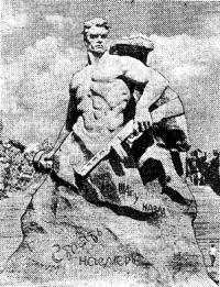 Памятник внизу Мамаева кургана