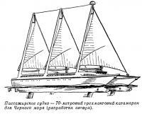 Пассажирское судно — 70-метровый трехмачтовый катамаран для Черного моря