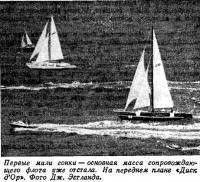 Первые мили гонки — основная масса сопровождающего флота уже отстала