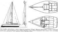 План палубы, расположение в каюте и парусное вооружение «Е-Боут»