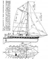 План парусности и общее расположение яхты «Истр»