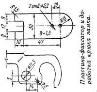 Пластина-фиксатор и доработка крюка замка
