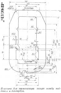 Пластина для герметизации зазора между поддоном и дейдвудом
