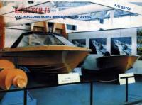 Пластмассовые катера финской фирмы «Ватор»