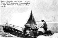 Пластмассовый катамаран (разработка НПО «Ритм»)