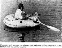 Плавание под веслами на надувной лодке «Нырок-1» с поврежденным кормовым отсеком