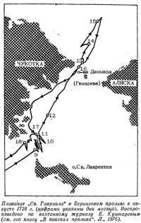Плавание «Св. Гавриила» в Беринговом проливе в августе 1728 г.