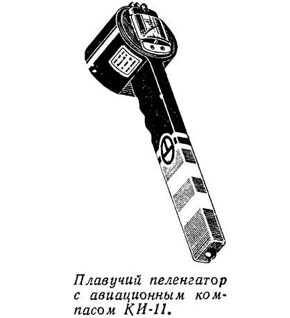 Плавучий пеленгатор с авиационным компасом КИ-11