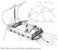 Плот Одиссея мог выглядеть приблизительно так