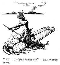 """Плот""""мореплавателя каменного века"""