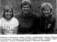 Победитель Мемориала Макса Стегно — Франтишек Стегно
