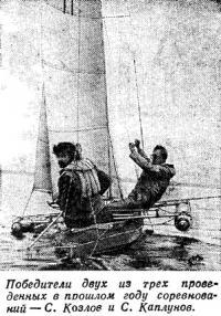 Победители двух ив трех соревнований С. Козлов и С. Каплунов