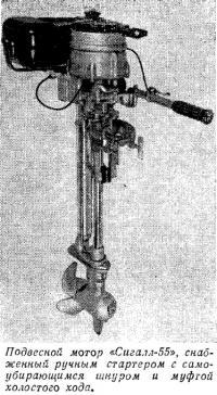 Подвесной мотор «Сигалл-55»