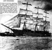 Польский корабль «Дар млодзежи» на заключительном параде в Саутгемптоне