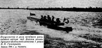 Полуглиссер в роли штабного разъездного катера