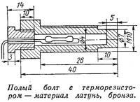 Полый болт с терморезистором