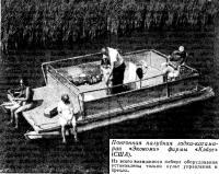 Понтонная палубная лодка-катамаран «Экономи» фирмы «Кэйот» (США)