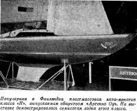Популярная в Финляндии пластмассовая яхта-монотип класса «H»