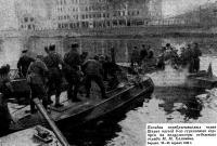Посадка перебрасываемых через Шпрее частей 9-го стрелкового корпуса