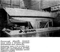 Посетителей «Вене-80» покорила своим видом и высоким качеством яхта «Джон-39»