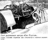 Пост управления катера «Ски Наутик»