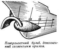 Поверхностный бульб, дополненный сегментным крылом