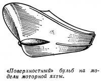 «Поверхностный» бульб на модели моторной яхты