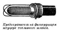Предохранитель на фильтрующем штуцере топливного шланга