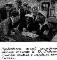 Председатель первой квалификационной комиссии Н. Ю. Людевиг