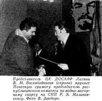 Представитель ЦК ДОСААФ Латвии В. М. Воскобойников (справа)